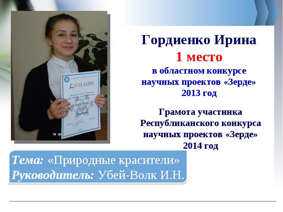 Гордиенко Ирина 1 место в областном конкурсе научных проектов «Зерде» 2013 го...