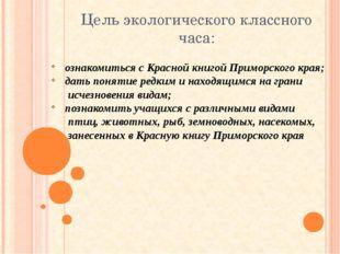 Цель экологического классного часа: ознакомиться с Красной книгой Приморского