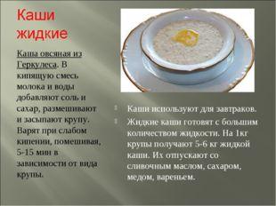 Каша овсяная из Геркулеса. В кипящую смесь молока и воды добавляют соль и сах
