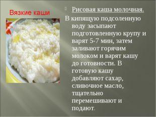 Рисовая каша молочная. В кипящую подсоленную воду засыпают подготовленную кру