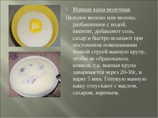 Манная каша молочная. Цельное молоко или молоко, разбавленное с водой, кипятя