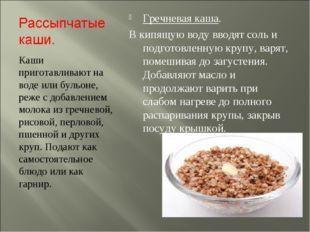Каши приготавливают на воде или бульоне, реже с добавлением молока из гречнев