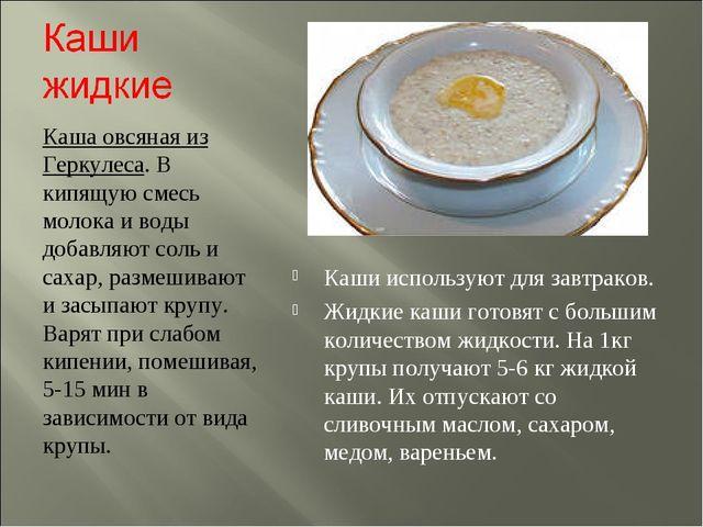 Каша овсяная из Геркулеса. В кипящую смесь молока и воды добавляют соль и сах...