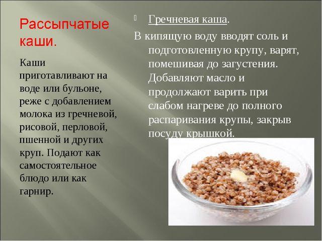 Каши приготавливают на воде или бульоне, реже с добавлением молока из гречнев...