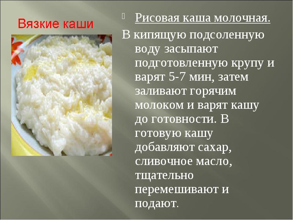 Вязкая каша рисовая на воде
