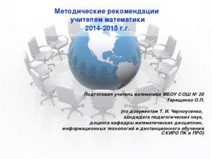Методические рекомендации учителям математики 2014-2015 г.г. Подготовил учите