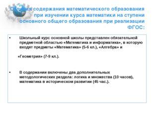 Отличия содержания математического образования при изучении курса математики