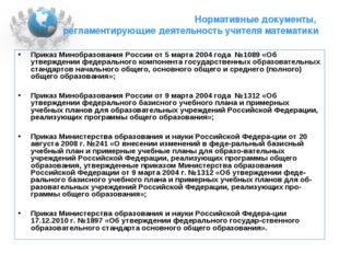 Нормативные документы, регламентирующие деятельность учителя математики Прика