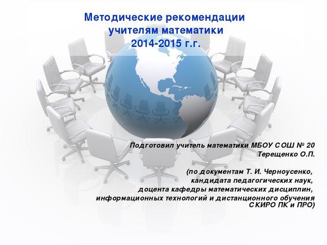 Методические рекомендации учителям математики 2014-2015 г.г. Подготовил учите...