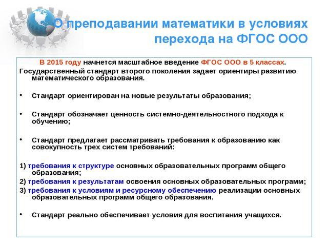 О преподавании математики в условиях перехода на ФГОС ООО В 2015 году начнетс...