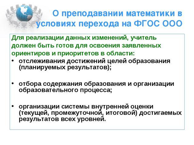 О преподавании математики в условиях перехода на ФГОС ООО Для реализации данн...