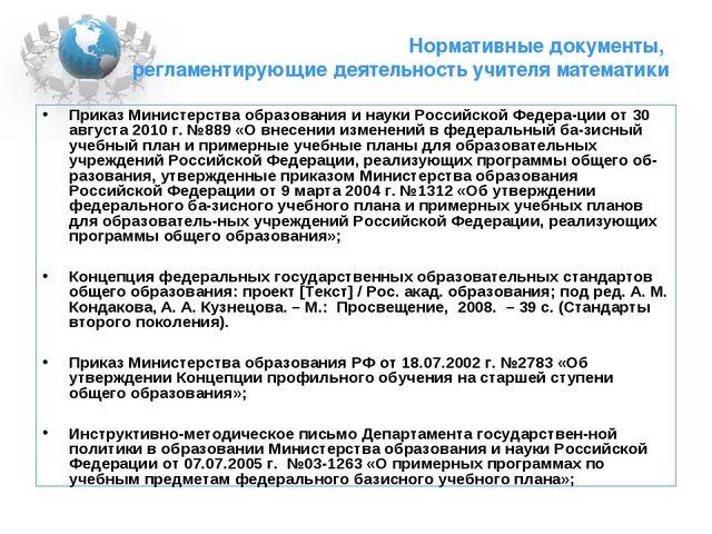 Нормативные документы, регламентирующие деятельность учителя математики Прика...
