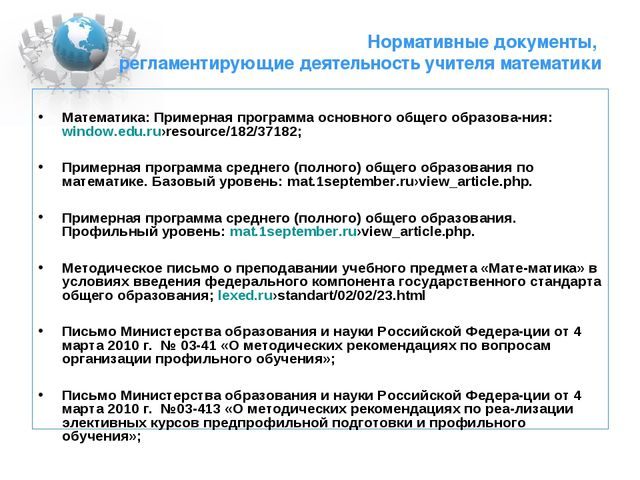 Нормативные документы, регламентирующие деятельность учителя математики Матем...