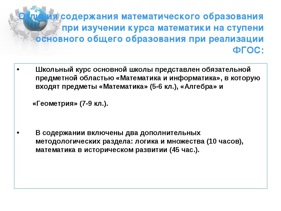 Отличия содержания математического образования при изучении курса математики...