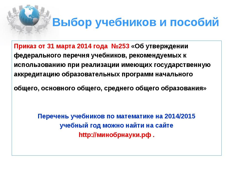 Выбор учебников и пособий Приказ от 31 марта 2014 года №253 «Об утверждении ф...