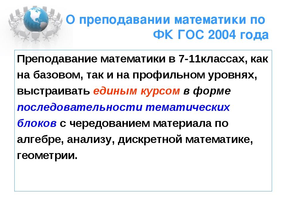 О преподавании математики по ФК ГОС 2004 года Преподавание математики в 7-11к...