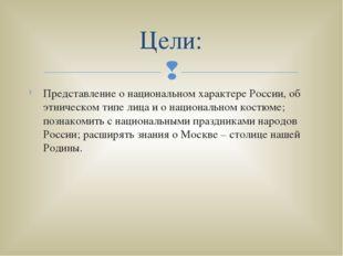 Представление о национальном характере России, об этническом типе лица и о на