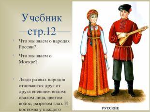 Что мы знаем о народах России? Что мы знаем о Москве? Люди разных народов отл