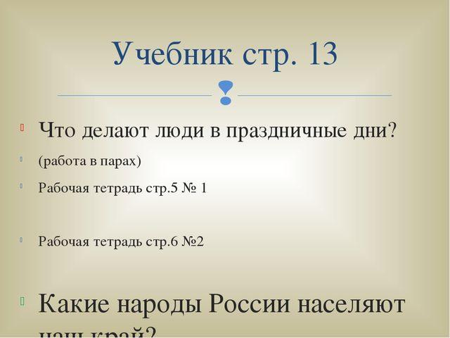 Что делают люди в праздничные дни? (работа в парах) Рабочая тетрадь стр.5 № 1...