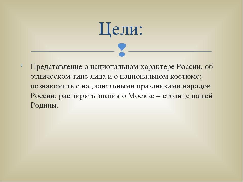 Представление о национальном характере России, об этническом типе лица и о на...