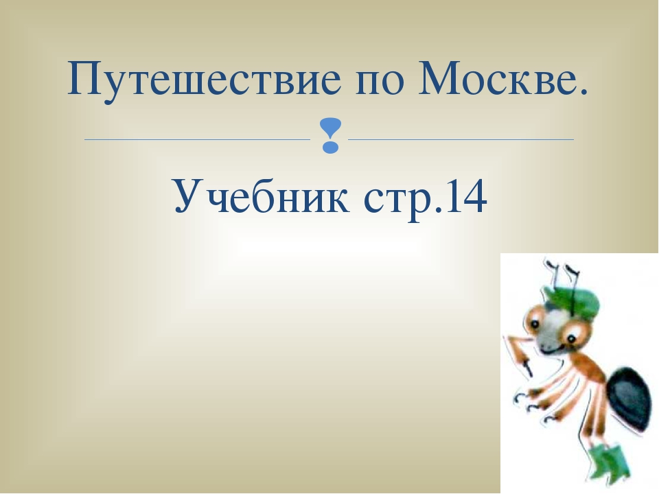 Путешествие по Москве. Учебник стр.14 