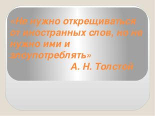 «Не нужно открещиваться от иностранных слов, но не нужно ими и злоупотреблять