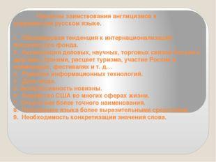 Причины заимствования англицизмов в      современном русском языке.  1.  О