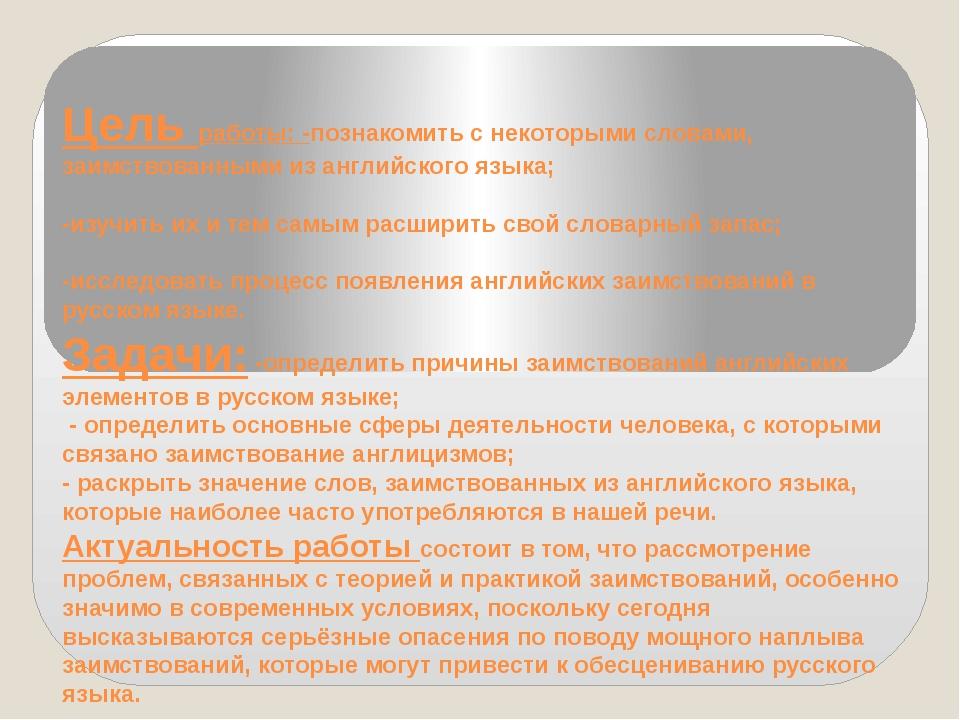 Цель работы: -познакомить с некоторыми словами, заимствованными из английског...