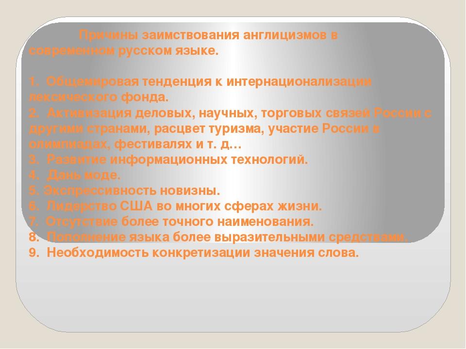 Причины заимствования англицизмов в      современном русском языке.  1.  О...