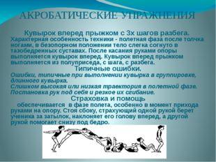 АКРОБАТИЧЕСКИЕ УПРАЖНЕНИЯ Кувырок вперед прыжком с 3х шагов разбега. Характер