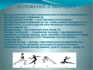 ПОЛОЖЕНИЕ В ВЫПАДАХ Выпад выполняется выставлением ноги в любом направлении с