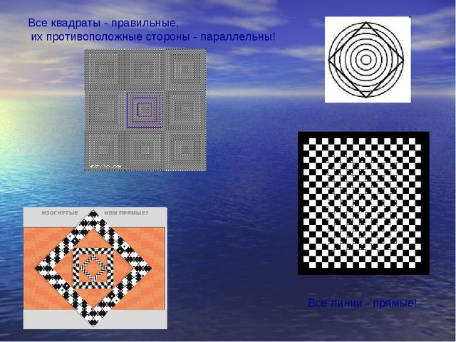Все линии - прямые! Все квадраты - правильные, их противоположные стороны - п...