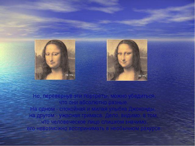 Но, перевернув эти портреты, можно убедиться, что они абсолютно разные. На о...
