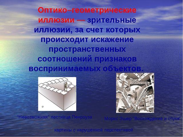 Оптико–геометрические иллюзии — зрительные иллюзии, за счет которых происходи...