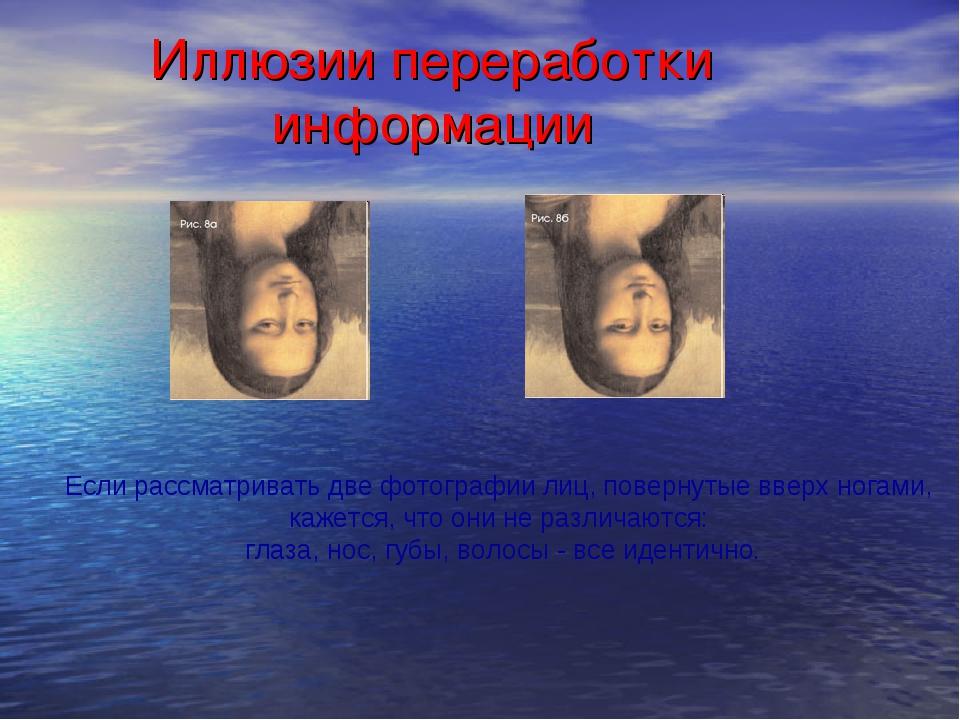 Иллюзии переработки информации Если рассматривать две фотографии лиц, поверну...
