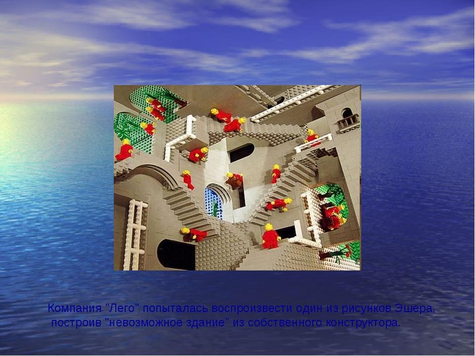 """Компания """"Лего"""" попыталась воспроизвести один из рисунков Эшера, построив """"не..."""