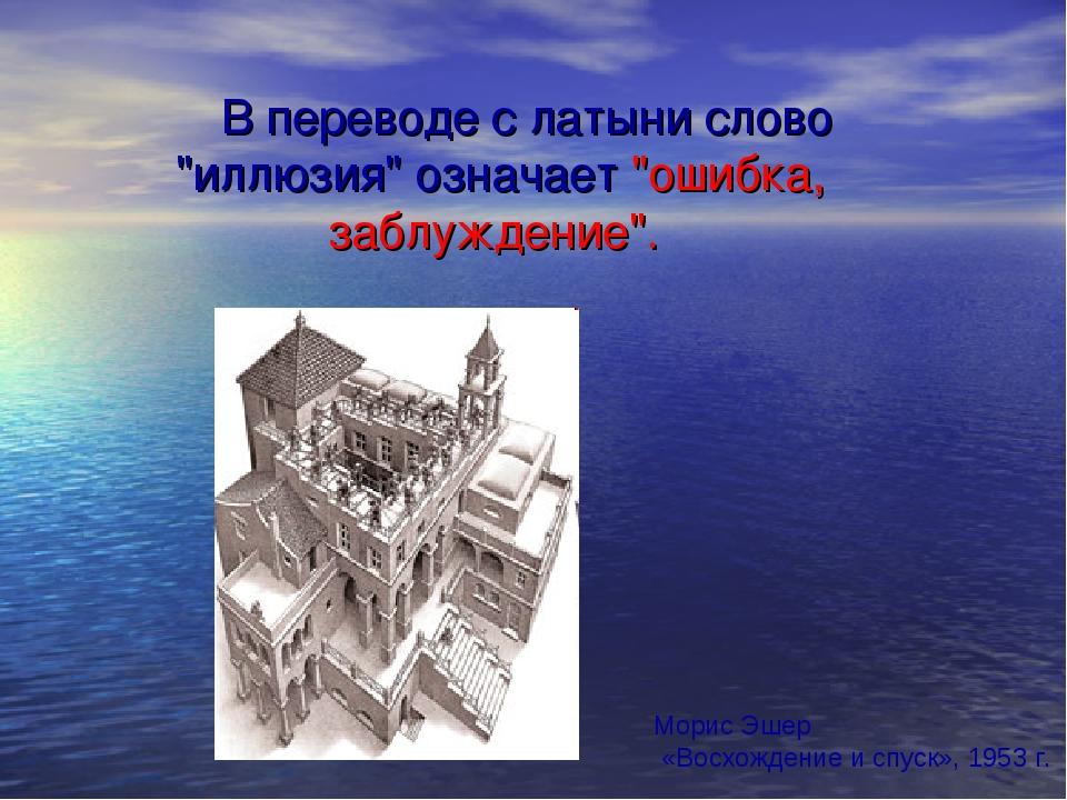 """В переводе с латыни слово """"иллюзия"""" означает """"ошибка, заблуждение"""". Морис Эш..."""