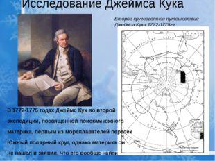 В 1772-1775 годах Джеймс Кук во второй экспедиции, посвященной поискам южного