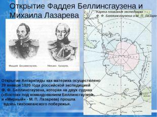 Открытие Антарктиды как материка осуществлено 28 января 1820 года российской