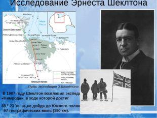 В 1907 году Шеклтон возглавил экспедицию «Нимрода», в ходе которой достиг 88