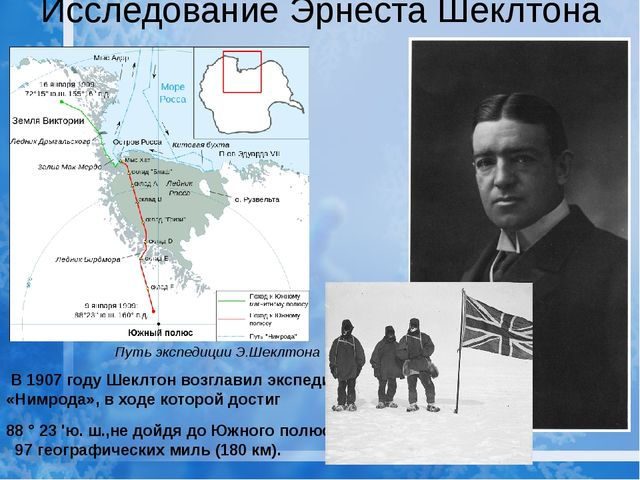 В 1907 году Шеклтон возглавил экспедицию «Нимрода», в ходе которой достиг 88...
