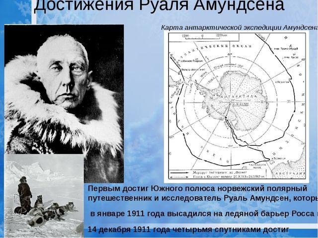 Первым достиг Южного полюса норвежский полярный путешественник и исследовател...