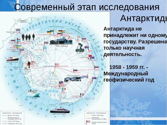 Современный этап исследования Антарктиды Антарктида не принадлежит ни одному...