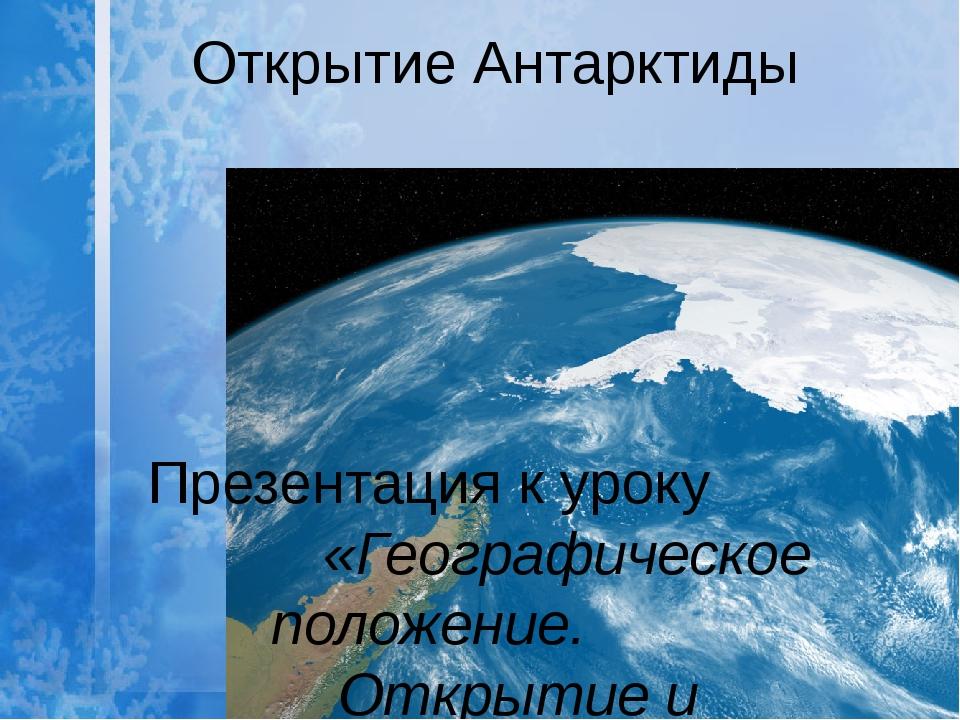 Открытие Антарктиды Презентация к уроку  «Географическое поло...