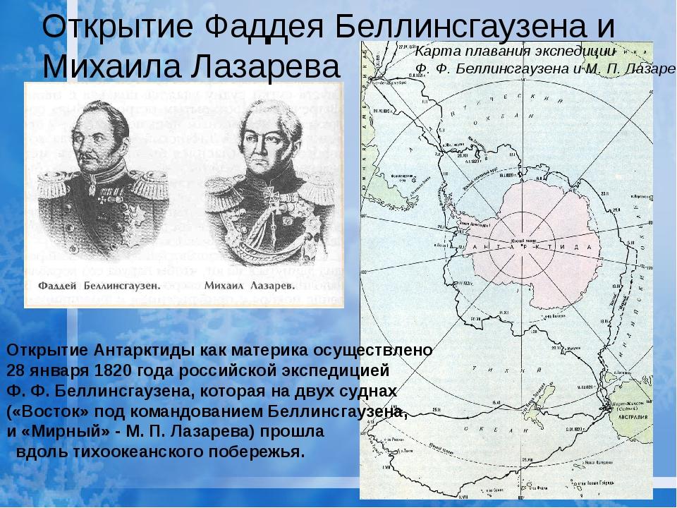 Открытие Антарктиды как материка осуществлено 28 января 1820 года российской...