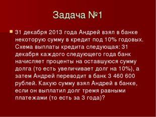 Задача №1 31 декабря 2013 года Андрей взял в банке некоторую сумму в кредит п