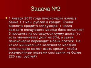 Задача №2 1 января 2015 года пенсионерка взяла в банке 1,1 млн. рублей в кред