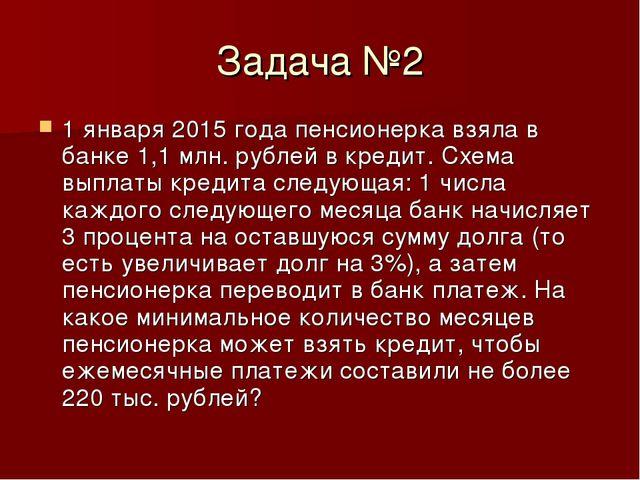 Задача №2 1 января 2015 года пенсионерка взяла в банке 1,1 млн. рублей в кред...