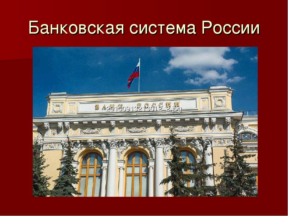 Банковская система России 20150913213012_2.jpg