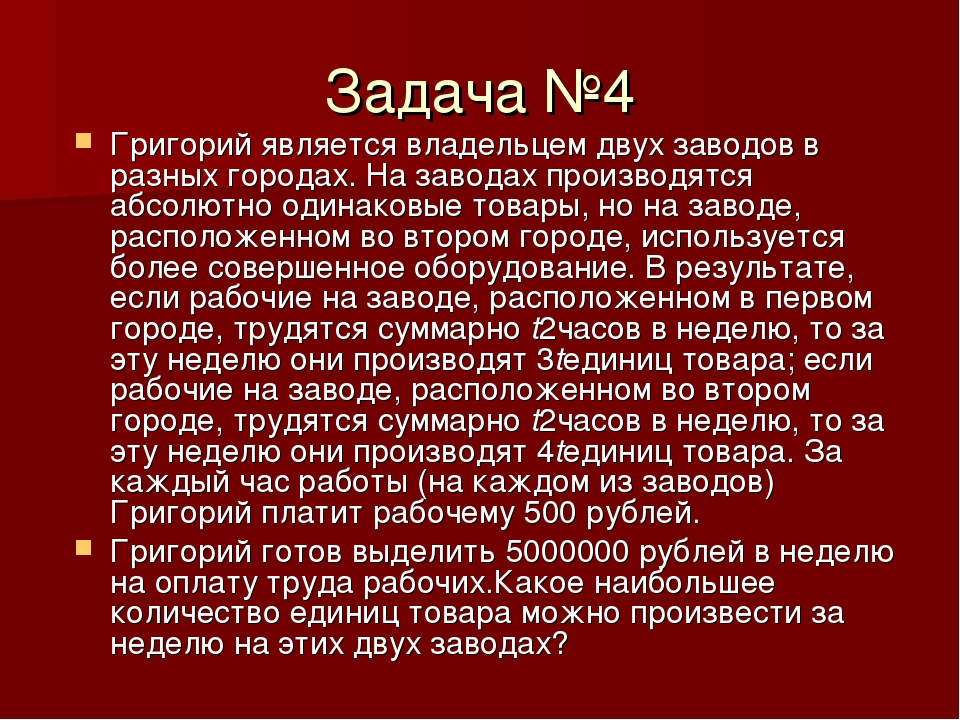 Задача №4 Григорий является владельцем двух заводов в разных городах. На заво...